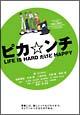 ピカ☆ンチ LIFE IS HARD だけどHAPPY