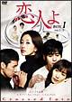 恋人よ DVD-BOX I