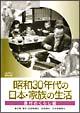 昭和30年代の日本・家族の生活 3 農村のくらし