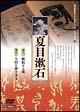 文学と時代 4 夏目漱石