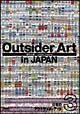 日本のアウトサイダーアート3 「都市の夢」