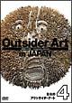 日本のアウトサイダーアート4 「想像の王国」