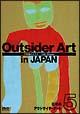 日本のアウトサイダーアート5 「不思議のカタチ」