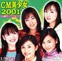 アイドル ワン CM美少女2001 15秒のシンデレラ