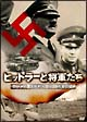 ヒットラーと将軍たち ロンメル 国民的ヒーロー砂漠の狐