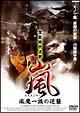 嵐 ARASHI-風魔一族の逆襲-