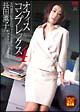オフィスコンプレックス 4 元外資系証券会社フィナンシャルプランナー 長田薫子