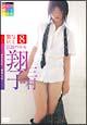 絶対美少女主義 激写 Vol.8 三村翔子