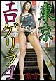 東京エロゲリラ 4