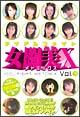 アイドルファイト 女闘美X Vol.3
