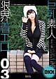 あきこ(22才) 巨乳素人 限界着エロ 03