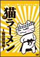 猫ラーメン ~俺の醤油味~