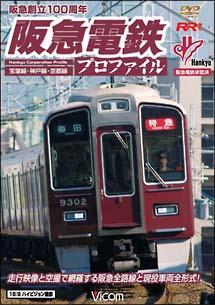 阪急電鉄プロファイル 宝塚線・神戸線・京都線  阪急電鉄プロファイル 宝塚線・神戸線・京都線 の
