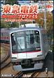 鉄道プロファイルシリーズ 東急電鉄プロファイル ~東京急行電鉄全線102.9km~