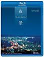 ビコム RelaxesBD夜景 Wonderful Night View 函館・小樽・神戸・関門海峡・長崎・横浜