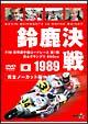 1989鈴鹿決戦 完全ノーカット版