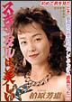 Legend Gold~伝説のスーパーアイドル完全復刻版~ スキャンダルは美しい 柏原芳恵