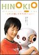 HINOKIO INTER GALACTICA LOVE ~ロボット越しのラブストーリー~