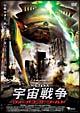 宇宙戦争 -ウォー・オブ・ザ・ワールド-