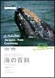ジャック=イヴ・クストー海の百科 マッコウクジラ/砂漠のクジラ