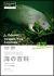 ジャック=イヴ・クストー 海の百科 忘れられた人魚/セイウチの笑顔[REDV-00500][DVD]