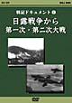 戦記ドキュメント 1~日露戦争から第一次・第二次世界大戦