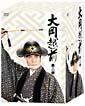 大岡越前 第二部 DVD-BOX