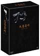 大菩薩峠 DVD-BOX