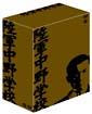 陸軍中野学校 DVD-BOX