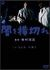 闇を横切れ[DABA-0263][DVD] 製品画像