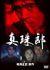 真珠郎[DABA-0314][DVD] 製品画像