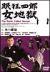 眠狂四郎 女地獄[DABA-0560][DVD]
