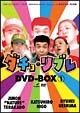 ダチョ・リブレ DVD-BOX 1