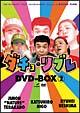 ダチョ・リブレ DVD-BOX 2