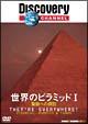世界のピラミッド I-聖跡への探訪-