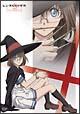レンタルマギカ アストラルグリモア/第II巻(限定版)