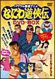 なにわ遊侠伝 DVD-BOX