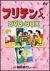 フリテンくん DVD-BOX[LCDV-91011][DVD] 製品画像