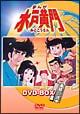 まんが水戸黄門 DVD-BOX 2