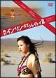月刊インリン・オブ・ジョイトイ 2
