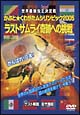 世界最強虫王決定戦 かぶと☆くわがたムシリンピック2005 ~ラストサムライ奇跡への挑戦~