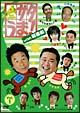 サタうま!with新喜劇 1
