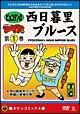 DVD少年タケシ タケシコミックス「ピョコタンの西日暮里ブルース 1」