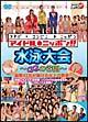 アイドルニッポン!!水泳大会~42の谷間~