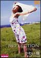 REFLECTION ~リフレクション~