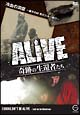 ALIVE <奇跡の生還者達> 10 冷血の洞窟~親子の絆 死のスキー旅行~