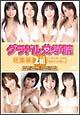 限定1000枚DVD版『グラドル女学院』総集編 2