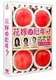花嫁は厄年ッ! DVD-BOX
