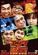 エンタの味方!THE DVD ネタバトル 2 ハマカーンvs流れ星vsキャン×キャン