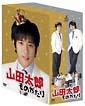 山田太郎ものがたり DVD-BOX